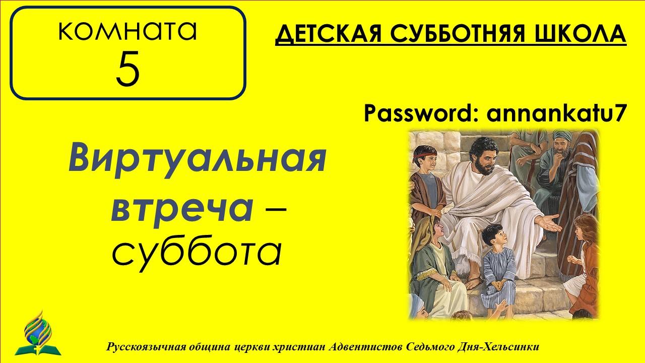 http://rus.adventist.fi/wp-content/uploads/2019/03/16.3.2019.jpg